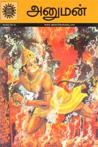 Tamil book Hanuman (Amar Chitra Katha)