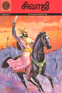 Tamil book Bravehearts of the South: 5 in 1 (Amar Chitra Katha)