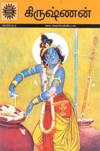 Tamil book Krishna (Amar Chitra Katha)