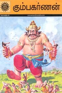 Tamil book Kumbhakarna (Amar Chitra Katha)