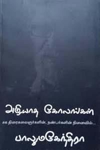 Tamil book அழியாத கோலங்கள் பாலுமகேந்திரா