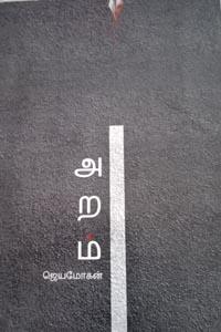 Tamil book அறம்