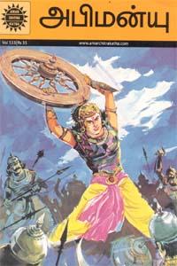 Abhimanyu (Amar Chitra Katha) - அபிமன்யு