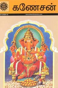Tamil book Ganesha (Amar Chitra Katha)