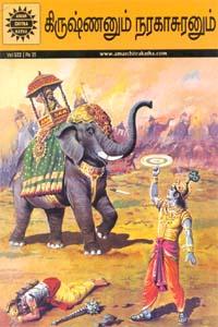 Tamil book Krishna and Narakasura (Amar Chitra Katha)
