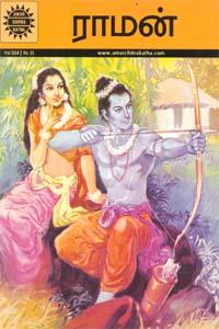 Rama (Amar Chitra Katha) - ராமன்