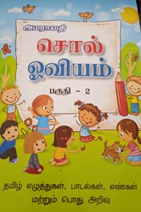Tamil book சொல் ஓவியம் பகுதி - 2