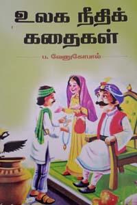 Tamil book உலக நீதிக் கதைகள்