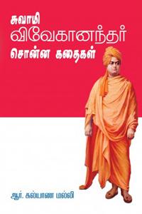 Tamil book சுவாமி விவேகானந்தர் சொன்ன கதைகள்