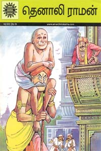 Raman of Tenali (Amar Chitra Katha) - தெனாலிராமன்