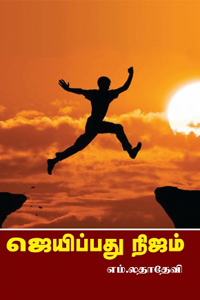 Tamil book ஜெயிப்பது நிஜம்