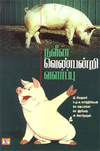 Tamil book நவீன வெண்பன்றி வளர்ப்பு