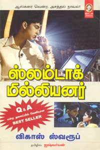Slumdog Millioner - ஸ்லம்டாக் மில்லியனர்