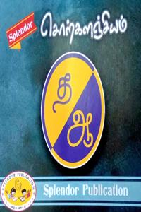 Tamil book சொற்களஞ்சியம் (தமிழ் - ஆங்கிலம்)