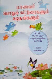 Tamil book மாணவர் பொதுக் கட்டுரைகளும் கடிதங்களும் (9, 10, 11, 12 ஆம் வகுப்புகளுக்கு உரியது)