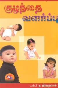 Kuzhanthai Valarppu - குழந்தை வளர்ப்பு