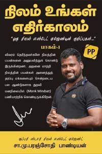 Tamil book நிலம் உங்கள் எதிர்காலம் பாகம் - 1