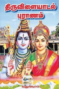 Tamil book திருவிளையாடல் புராணம்