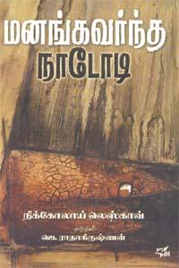 Manakavarntha Nadodigal - மனங்கவர்ந்த நாடோடி