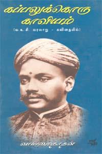 Kappalukoru Kaviyam - கப்பலுக்கொரு காவியம்