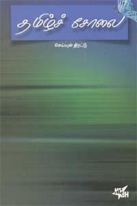 Tamil Solai - தமிழ்ச் சோலை