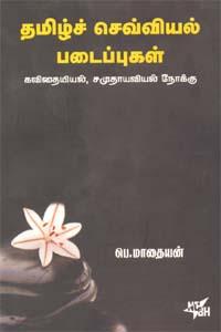 Tamil Sevvial Padaipukal - தமிழ்ச் செவ்வியல் படைப்புகள்