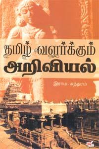 Thamil Valarkkum Arivial - தமிழ் வளர்க்கும் அறிவியல்