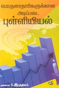 Porulatharikalukkana Adipadai Pullial - பொருளாதாரிகளுக்கான அடிப்படை புள்ளியியல்