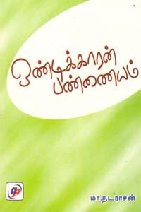 Tamil book ஒண்டிக்காரன் பண்ணையம்