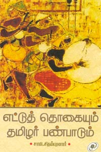 Tamil book எட்டுத் தொகையும் தமிழர் பண்பாடும்