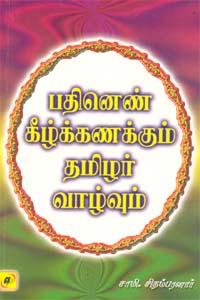 Tamil book பதினெண் கீழ்க்கணக்கும் தமிழர் வாழ்வும்