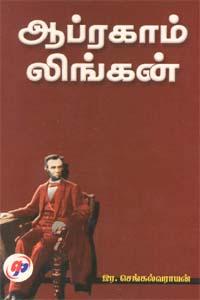 Tamil book Abragam Lincoln