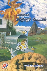 vallarasu india India: language: tamil: vallarasu is a 2000 tamil action film starring vijayakanth, devayani, raghuvaran, livingston, vadivelu and karan directed by n maharajan the music is by deva the film is marked as by director p vasu who made his debut as actor and was in villain role in this film.