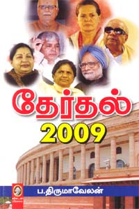 Tamil book Therthal 2009