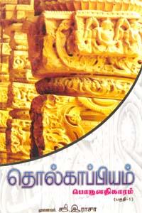 தொல்காப்பியம் பொருளதிகாரம் ( பகுதி 1)