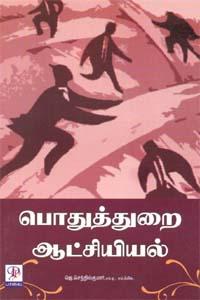 Tamil book பொதுத்துறை ஆட்சியியல்