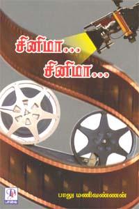Tamil book சினிமா… சினிமா…