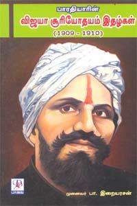 பாரதியாரின் விஜயா சூரியோதயம் இதழ்கள் (1909 - 1910)