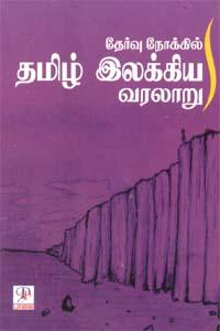 தேர்வு நோக்கில் தமிழ் இலக்கிய வரலாறு