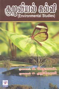 சூழலியல் கல்வி ( Environmental studies )