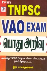 TNPSC VAO Exam பொது அறிவு