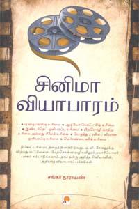 Cinema Vyabaram - சினிமா வியாபாரம்