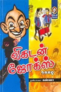 Vikatan Jokes 2008 - விகடன் ஜோக்ஸ் 2008