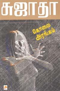 Tamil book Kolai Arangam