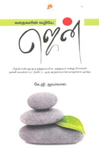 Kathaigalin Vazhiye Zen - கதைகளின் வழியே ஜென்