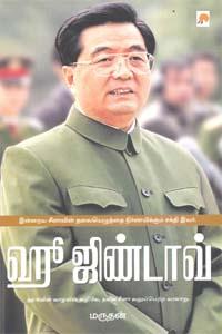 Hu Jintao - ஹூ ஜிண்டாவ்