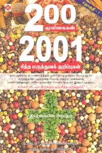 200 Mooligaigal 2001 Kurippugal - 200 மூலிகைகள் 2001 சித்த மருத்துவக் குறிப்புகள்