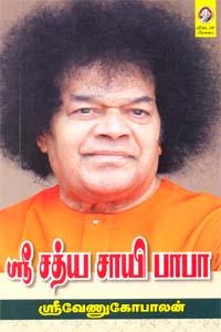 Sri Sathya Sai baba - ஸ்ரீ சத்ய சாயி பாபா