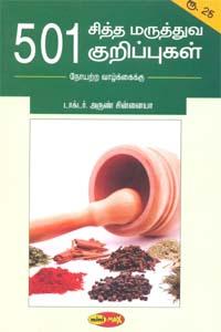 501 சித்த மருத்துவ குறிப்புகள்