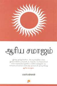 Tamil book Arya Samaajam